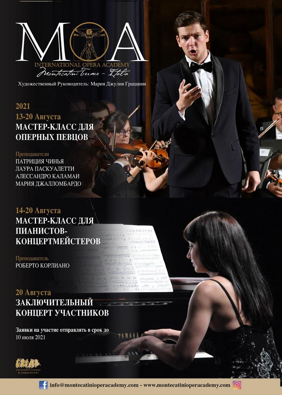 Международную Оперную Академию 13-20 АВГУСТА 2021 МОНТЕКАТИНИ ТЕРМЕ – ИТАЛИЯ