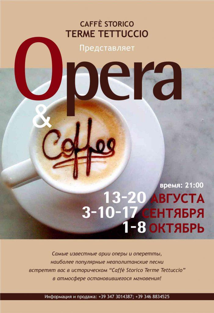 "Opera and caffè - Выпуск 13 - 20 Август, 3 - 10 - 17 Сентябрь, 1 - 8 Октябрь ""Caffè Storico Terme Tettuccio"" - МОНТЕКАТИНИ ТЕРМЕ"